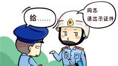 """【媛媛漫画】细数学员与纠察之间的""""爱恨情仇"""""""
