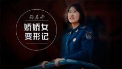 20170410《军旅人生》娇娇女变形记