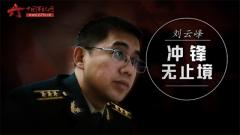 20170418《军旅人生》刘云峰:冲锋无止境
