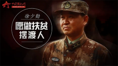 20170419《军旅人生》徐少勋:愿做扶贫摆渡人