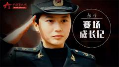 20170417《军旅人生》杨叶:赛场成长记