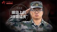 20170421《军旅人生》:周湘虎