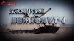 20170423《军迷淘天下》揭秘外贸坦克VT-4