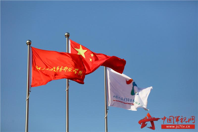 4月24日,中国人民武装警察部队学院迎来了第十四届体育运动会,此次