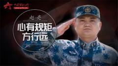 20170426《军旅人生》赵亮:心有规矩方行远