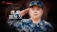 20170502《军旅人生》刘伟修:鹰眼猎长空