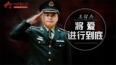 20170501《军旅人生》王留杰:将爱进行到底
