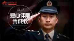 20170503《军旅人生》胡涛:爱心伴随我成长