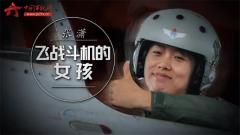 20170505《军旅人生》张潇:飞战斗机的女孩