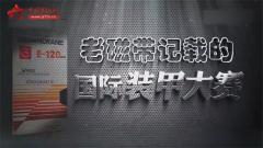 20170507 《军迷淘天下》老磁带记载装甲大赛