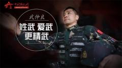 20170511《军旅人生》武仲良:政委也是指挥员