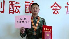 武警西藏边防总队机动支队官兵向远方的母亲送祝福