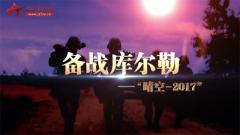 20170516《军事纪实》备战库尔勒