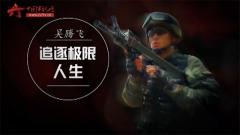 20170517《军旅人生》吴腾飞:追逐极限人生