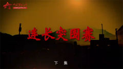 20170518《军事纪实》连长突围赛(下)