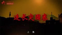 20170517《军事纪实》连长突围赛(上)