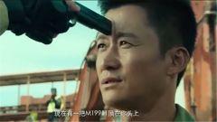 《战狼2》预告片震撼来袭 大场面热血来袭