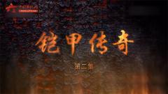 20170521《军迷淘天下》铠甲传奇(二)