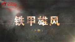 20170521《谁是终极英雄》铁甲雄风(上集)