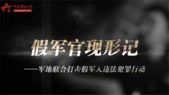20170524《军事纪实》假军官现形记①