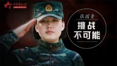 20170522《军旅人生》张园青:挑战不可能