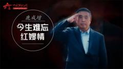 20170523《军旅人生》鹿成增:今生难忘红嫂情