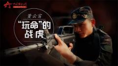 """20170524《军旅人生》董云富:""""玩命""""的战虎"""