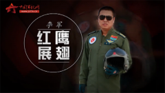 20170601《军旅人生》李军:红鹰展翅