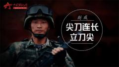 20170530《军旅人生》蒯威:尖刀连长立刀尖