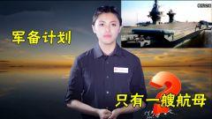 《军事嘚吧》:俄军力这么强大 为啥只有一艘航母?
