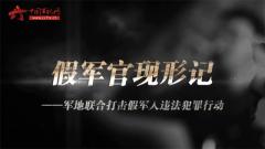 20170526《军事纪实》假军官现形记③