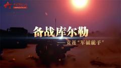 20170530《军事纪实》备战库尔勒①