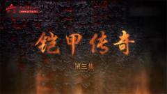 20170528《军迷淘天下》铠甲传奇 第三集