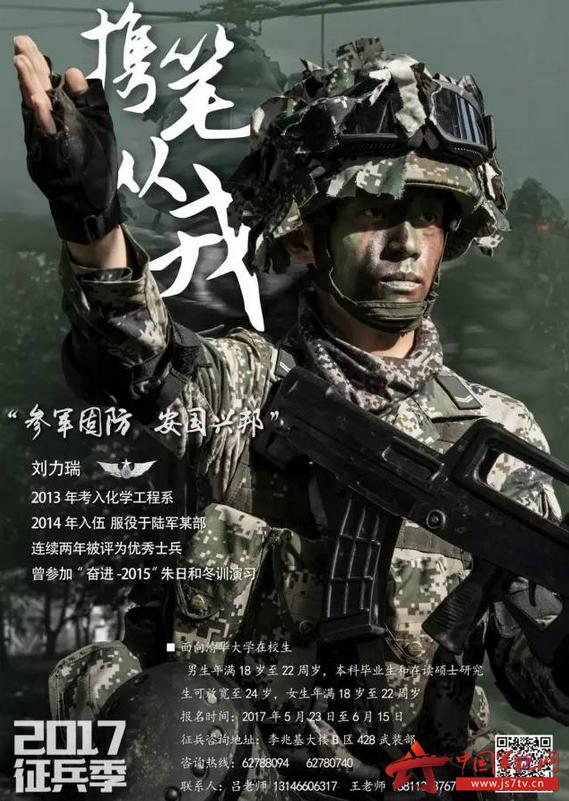 这些清华大学生士兵的海报太酷啦:走,当兵去!