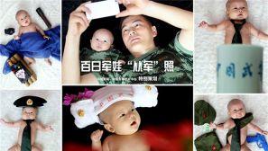 """【六一儿童节】军娃百日""""从军""""照 当兵从娃娃抓起"""