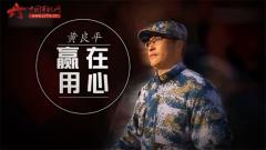 20170531《军旅人生》黄良平:赢在用心