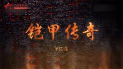 20170604《军迷淘天下》铠甲传奇 第四集