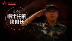 20170602《军旅人生》商延起:慢半拍的快班长
