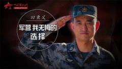 20170605《军旅人生》田秉义
