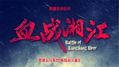 英雄史诗巨片献礼:八一厂《血战湘江》6月30日上映