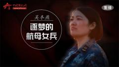 20170612《军旅人生》吴冬燕:逐梦的航母女兵