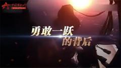 20170612《军事纪实》勇敢一跃的背后①