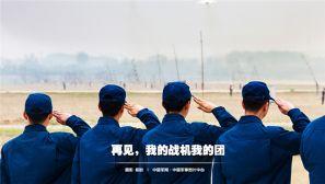 北部战区空军航空兵某团:再见我的战机