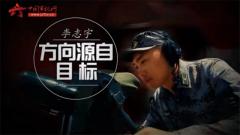 20170614《军旅人生》李志宇:方向源自目标