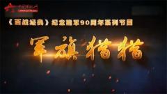 20170617《百战经典》军旗猎猎•松花江上