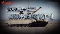 20170618《军迷淘天下》揭秘外贸坦克VT-4