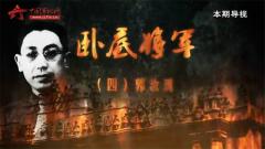 20170617《讲武堂》卧底将军(四)郭汝瑰