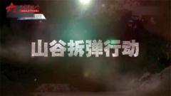 20170615《军事纪实》山谷拆弹行动