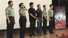 《血战湘江》走进三军仪仗队 6月30日全国上映