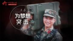 20170622《军旅人生》王喜:为梦想突击